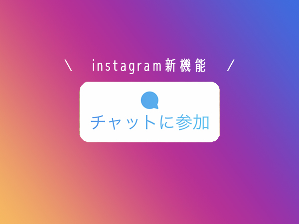 【Instagram】ストーリーズに新しい「チャットに参加」スタンプが登場!DMでグルチャへのお誘いが簡単にできるように♩