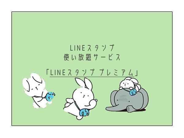 【LINE】ついに登場!クリエイターズスタンプが使い放題のサブスクリプションサービス「LINEスタンプ プレミアム」