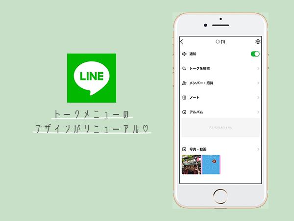 【LINE】トークメニューのデザインがリニューアル♡よりシンプルで分かりやすい内容になりました