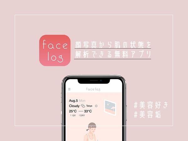 夏の紫外線の影響が気になる…。顔写真から肌の状態を解析するアプリ「FACE LOG」が美容好きにおすすめ♩