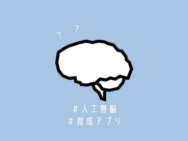 ゆる〜いチャットアプリ「人工無脳」でひと息。語彙を増やして会話を成立させるのが楽しい♡