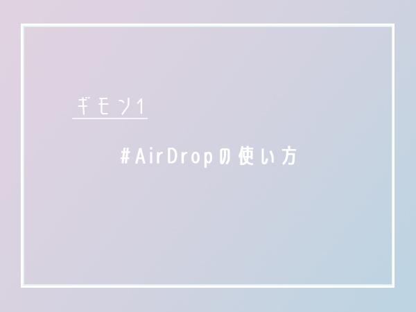 AirDropは通信制限に関係なく使える♩簡単な設定方法と表示名の変更方法を教えます!