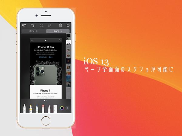 【iOS 13】もうアプリいらず。Safariでフルスクリーンのスクショが撮れるように