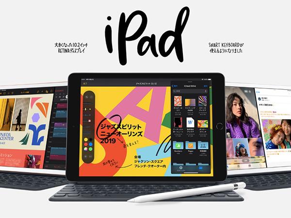 10.2インチの新型iPad。A4ノートに近いサイズ感が創作スイッチを刺激する!