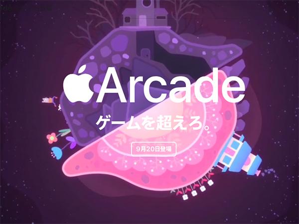月額600円で新作ゲームが遊び放題!Appleのゲームサブスクリプション「Apple Arcade」が9月20日スタート♩