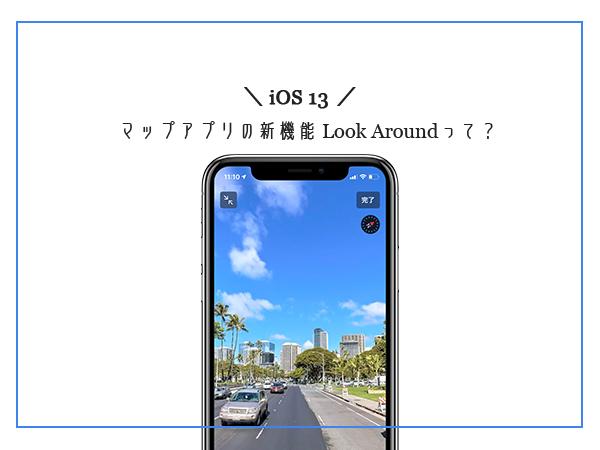 【iOS 13】マップ機能の画像がきれい♡新機能「Look Around」で海外旅行が便利になりそうな予感です