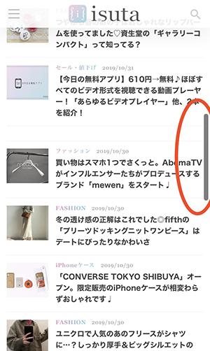 iphone スクロール バー
