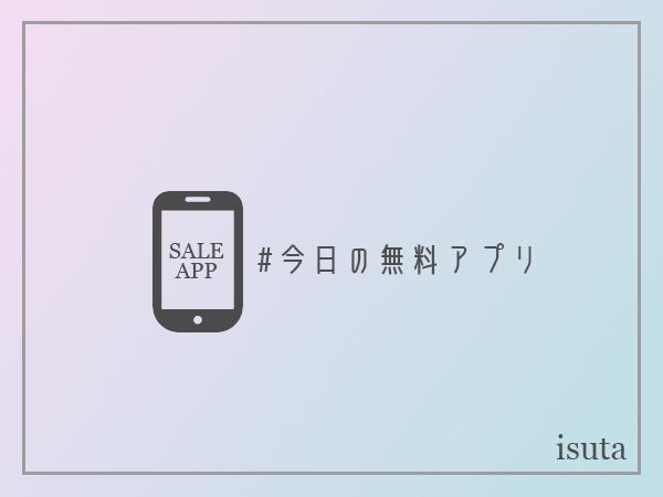 【今日の無料アプリ】250円→無料♪多くの女性に支持されている生理記録アプリ!「iWoman」他、2本を紹介!