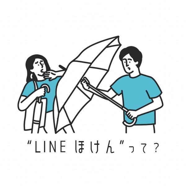 台風時、やむを得ない外出予定がある人に教えてあげて。100円から入れる「LINE ほけん」があるんです
