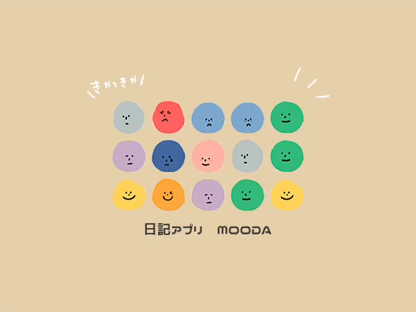 今日はこんな気持ちになった、を表情で記録。かわいくメンタル管理できるアプリ「MOODA」