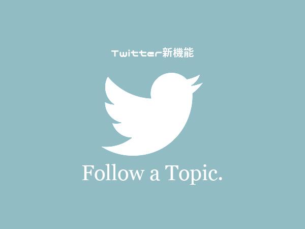 【Twitter】気になる話題のツイートを逃さずチェックできる新機能「トピックフォロー」が登場します♩