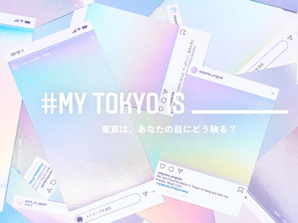 【Instagram】あなたが好きな東京の場所は?おすすめ東京スポットを世界へ発信できるキャンペーンが開催中♩