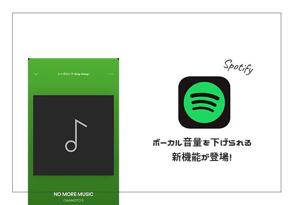 歌が好きな人は試してみて。音楽配信アプリ「Spotify」にボーカル音量を下げられる新機能が登場♩