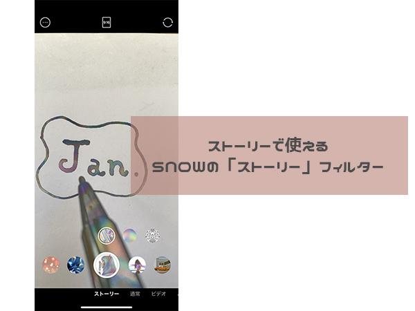 """そのままストーリーに投稿できる。SNOWに登場した""""ストーリーフィルター""""はもう使った?"""