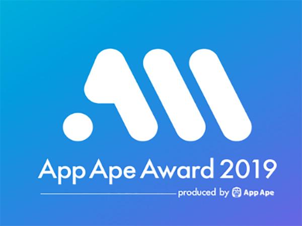 2019年に愛用したアプリに投票しよう。「App Ape Award 2019」にノミネートされた100アプリが公開中♩