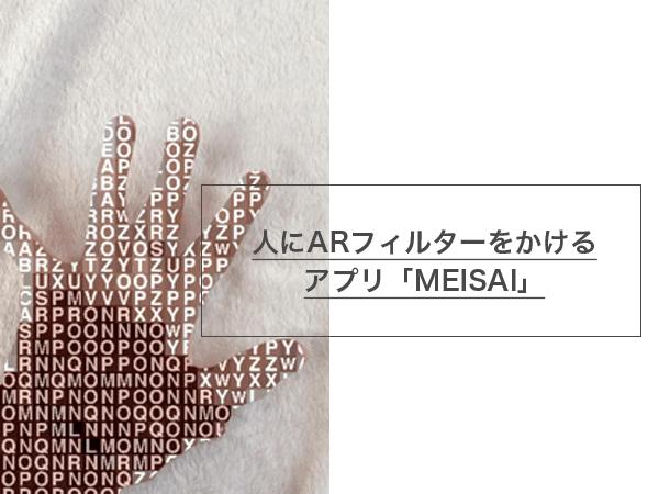 人を検知してARフィルターをかけてくれるアプリ「 MEISAI」なら見たことないような新感覚映像を撮影できそう♩