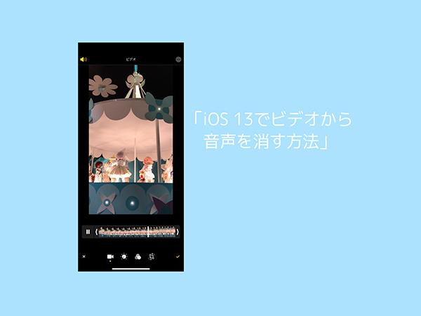 【 iOS 13】撮影後のビデオ音声がカットできるようになってるって知ってた?