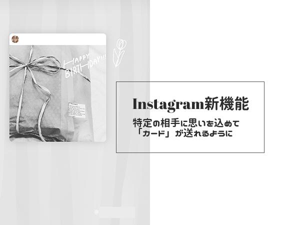 【Instagram】ストーリーに「カード」が送れる新機能が登場♩思いをストーリーから伝えてみない?