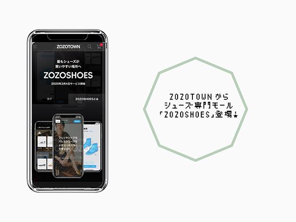 ZOZOTOWNにシューズ専門のモール「ZOZOSHOES」が登場!自分にぴったりなシューズが見つかりそう♩