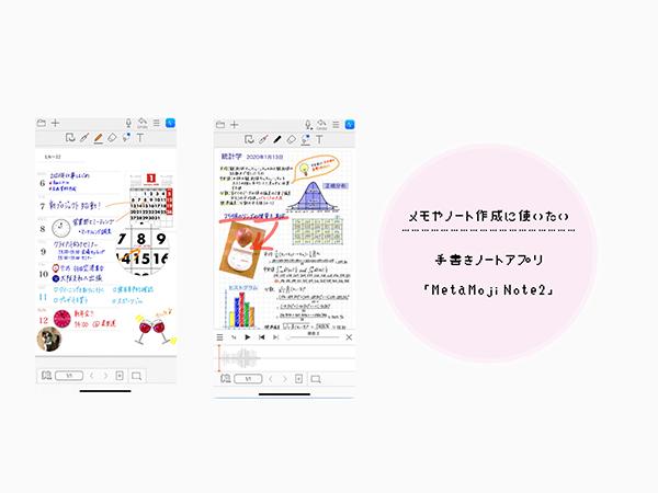 音声録音機能も付いたシンプルノートアプリ「MetaMoji Note2」なら授業やミーティングで便利に使いこなせそう♩