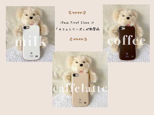 今度のiFace First  ClassのiPhoneケースは、マットな質感&大人かわいいラテカラーの「Cafeシリーズ」♩
