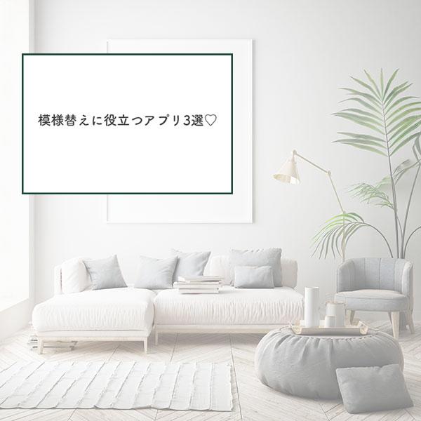 春からの新生活や、家にこもりがちな今の時期に使ってみたい♡おすすめインテリア系アプリ3選