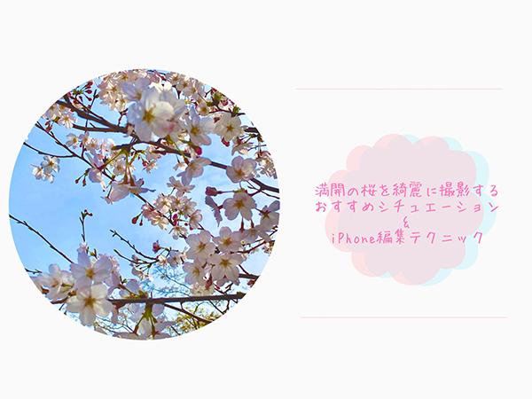 今年はちょっぴり早めに桜が開花♩満開の桜を綺麗に撮影するシチュエーション&iPhone編集テクニック♡