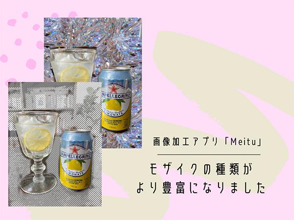 画像加工アプリ「Meitu」のモザイク機能がますます種類豊富になってパワーアップしてるんです♩