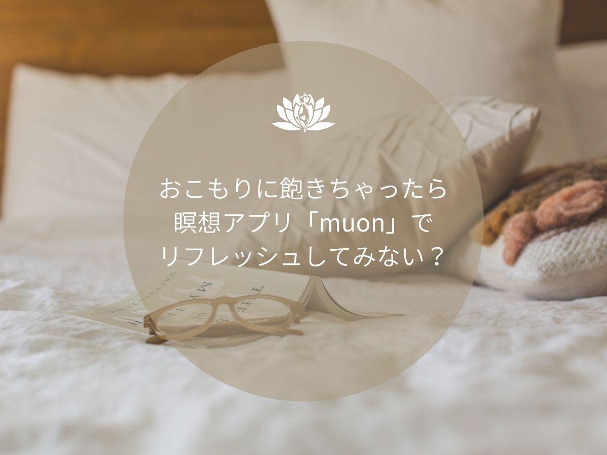 おこもりに疲れちゃったら…初心者にも優しい瞑想アプリ「muon」でリフレッシュしてみない?