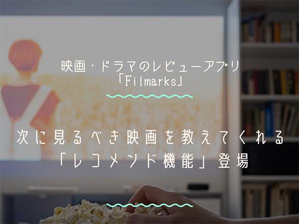 """映画レビューアプリ「Filmarks」に""""レコメンド機能""""が登場♩次に観るべき作品が紹介されて便利なんです◎"""