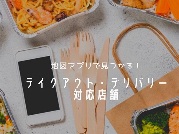 """おうちご飯に飽きちゃったら…地図アプリを使って""""テイクアウト""""や""""デリバリー""""対応の店舗を探してみない?"""