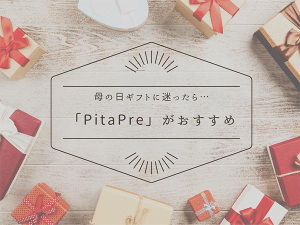母の日のプレゼント選びに使ってみたい♩コンシェルジュがおすすめギフトを提案してくれるアプリ「PitaPre」