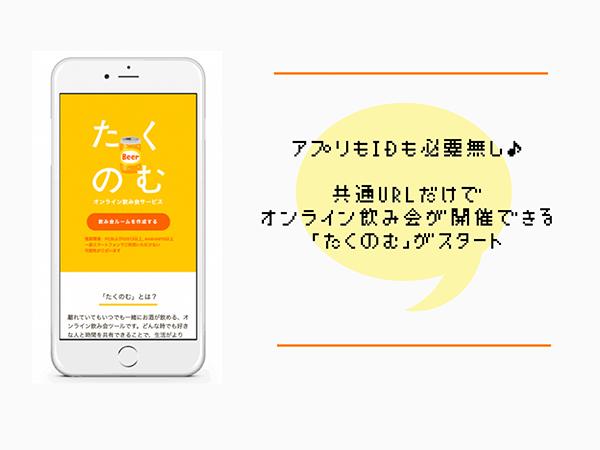 """""""オンラインごはん""""が流行りそう♩アプリやログイン不要でビデオ通話できる無料サイト「たくのむ」が気になる…!"""