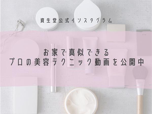 資生堂の公式インスタグラムで、おうちで真似できちゃうプロ直伝の美容テクニックが公開中♩