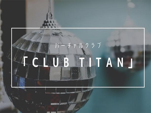 おうちでクラブ気分が味わえる♩ZOOMを使ったバーチャルクラブ「CLUB TITAN」がオープン