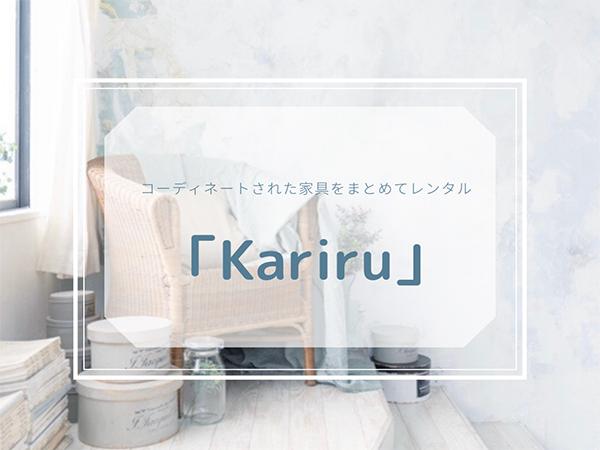 家具のレンタルサブスク「Kariru」にコーディネートされたインテリアをまとめて借りられる新サービス登場!