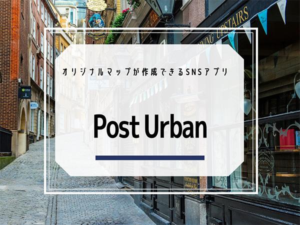 地図上にお気に入りスポットをまとめられるSNSアプリ「Post Urban」って知ってる?