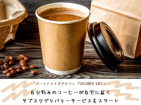 パーソナライズしたコーヒーをアプリで注文できる「TAILORED CAFE」に、サブスクデリバリーの新サービスが登場