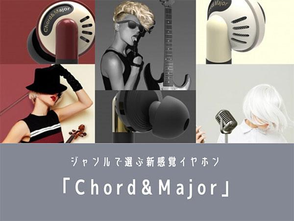 音楽ジャンルごとにぴったりな音質が選べちゃう♩新感覚イヤホンブランド「Chord & Major」って知ってる?