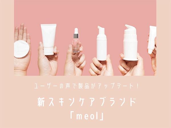 人気のコスメアプリ「LIPS」から、ユーザーの声を反映し進化するスキンケアブランド「meol」が誕生♩