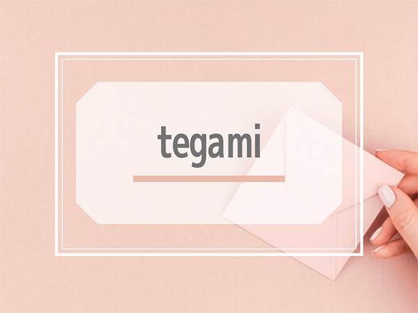 WEBで書いてポストに届く。オンライン手紙作成サービス「tegami」で気持ちを伝えてみませんか?