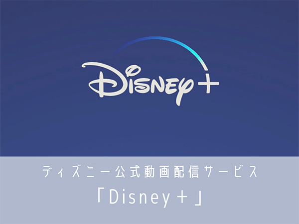 ディズニー動画配信サービス「Disney+」なら『アベンジャーズ』シリーズなど人気作品が見放題って知ってる?