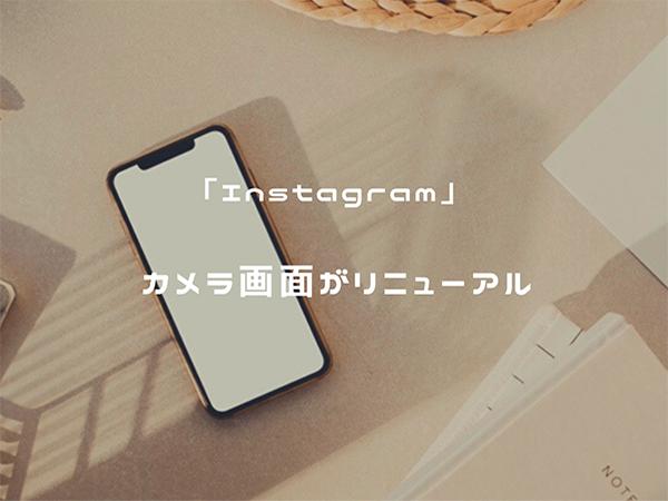 【Instagram】最新版にアップデートした?カメラ操作画面が新仕様になって、より便利になりました♩