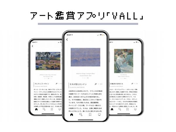 世界中の名画や現代アートをおうちでゆっくり鑑賞できるアプリ「VALL」って知ってる?