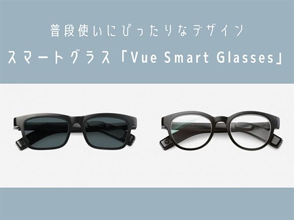 普段使いしやすいデザインのスマートグラス「Vue Smart Glasses」が気になる♡