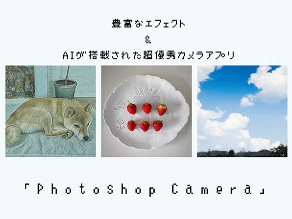 ハイレベルな加工が手軽に楽しめる♩アドビのカメラアプリ「Photoshop Camera」はもう使った?