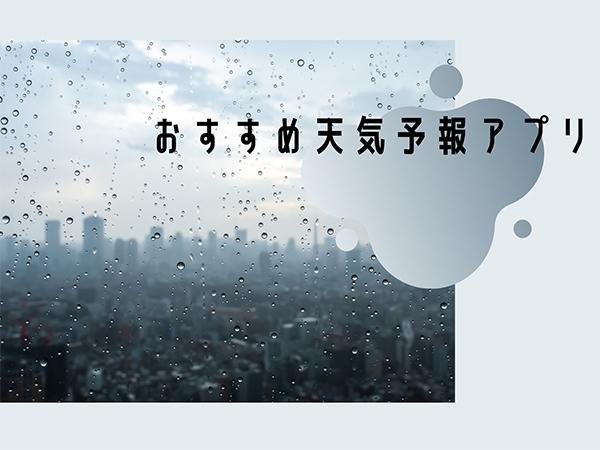 天気予報アプリは、自分のライフスタイルに合ったものを選んで♩おすすめ気象アプリ4選をご紹介します♡