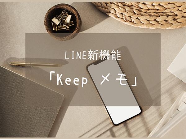 【LINE新機能】トークルームに突如現れた「Keep メモ」ってなに?その機能や使い方をまとめてご紹介♩