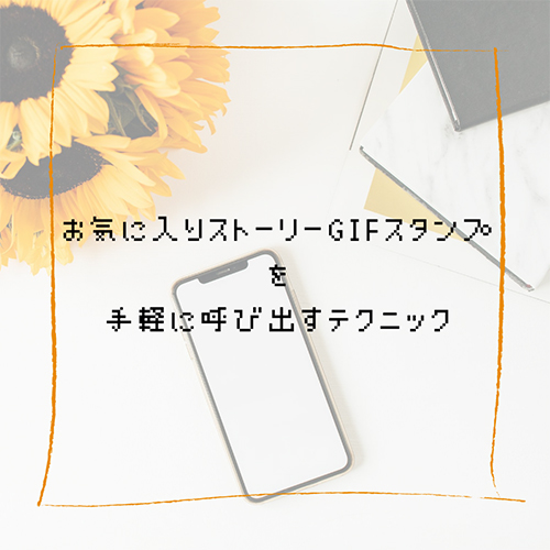 """お気に入りのストーリーGIFスタンプは、キーボードに""""ユーザー辞書登録""""しておくと便利って知ってる?"""