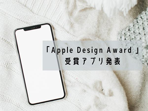 今年はどんなアプリが選ばれたの?「Apple Design Award」に選ばれた8つのアプリやゲームをまとめてご紹介